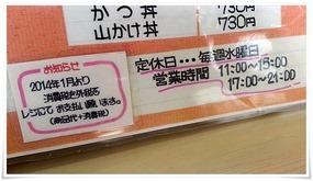 2014年1月から外税@天平うどん