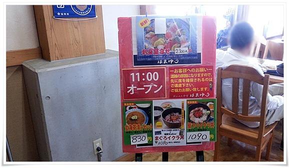 レストランはまゆうメニュー@道の駅 むなかた