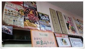 皿倉山ラーメンが食べたい@ラーメン天晴