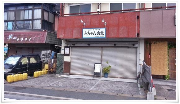 病気療養中の立て看板@永ちゃん食堂