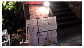 店舗入口の立て看板@六味三徳かれん