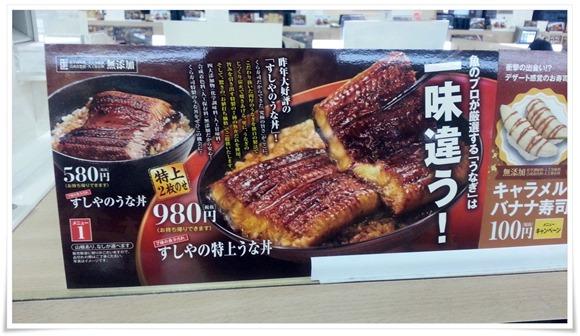すしやのうな丼@くら寿司 小倉到津店