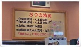 3つの特徴@くら寿司 小倉到津店