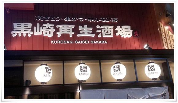 焼きとり・串かつ・ホルモン焼 黒崎再生酒場