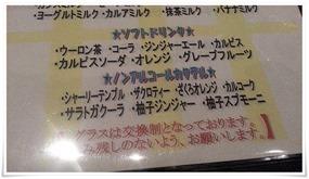 ノンアルコールカクテルメニュー@黒崎再生酒場