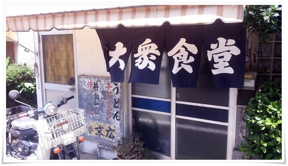 末広食堂 八幡東区宮田町 店舗入口
