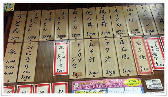 うどんメニュー@末広食堂 八幡東区宮田町