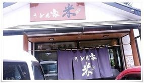 店舗入口@うどん屋 米(よね)