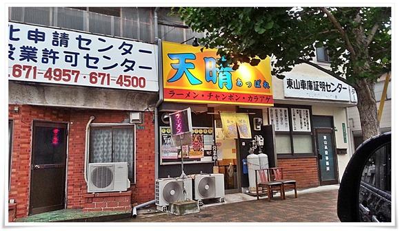 ラーメン天晴@八幡東区西本町 店舗外観