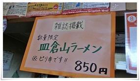 皿倉山ラーメン850円@ラーメン天晴