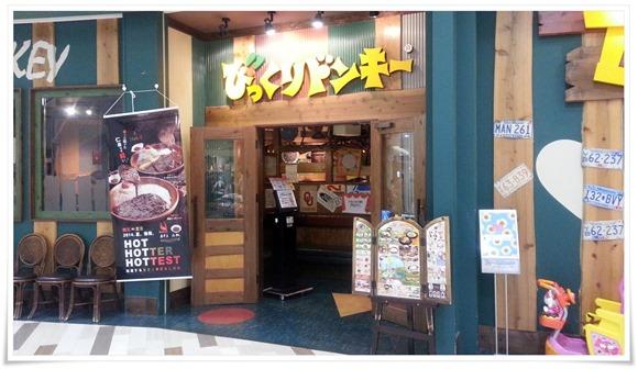 びっくりドンキー イオンモール八幡東店 店舗入口