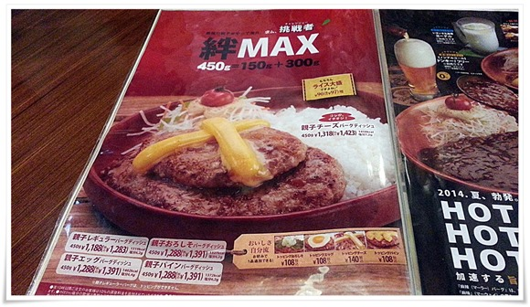 絆MAX450gメニュー@ビックリドンキー