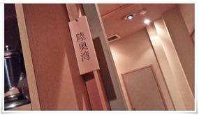 個室の掛札@こらぁ源堺町店