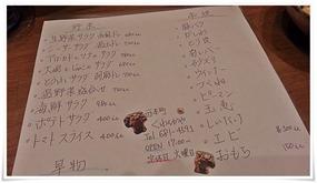 野菜・串焼メニュー@西本町 くわんかや