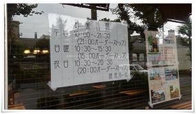 喫茶パール@八幡西区穴生 営業案内
