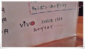 創業1968年@喫茶 VIVO(ビボ)