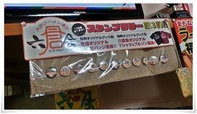 六倉会(りくそうかい)スタンプラリー缶バッチ