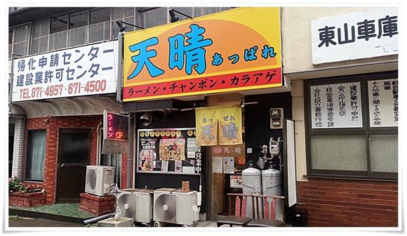 ラーメン天晴(あっぱれ)店舗外観