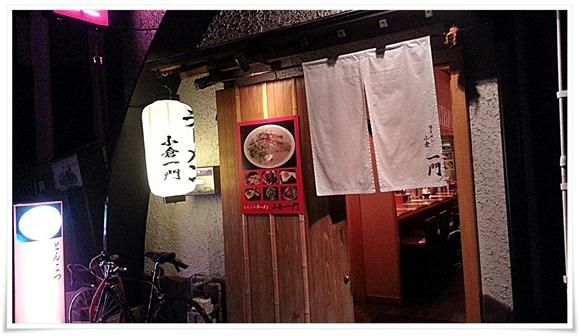 ラーメン小倉一門 店舗入口