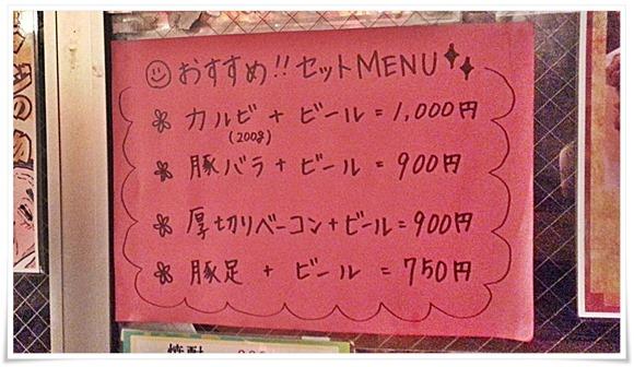 おすすめセットメニュー@肉八(にくや)