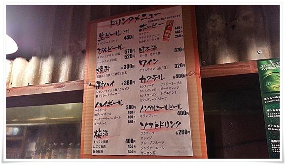 ドリンクメニュー@鳥松倶楽部