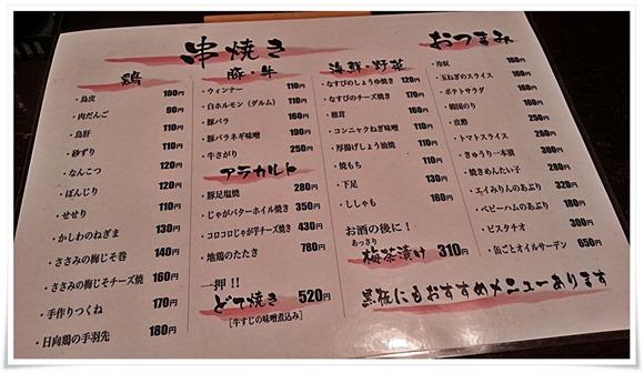 フードメニュー@鳥松倶楽部