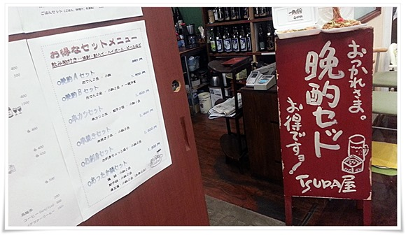 店頭の晩酌セット案内@一銭洋食 TSUDA屋