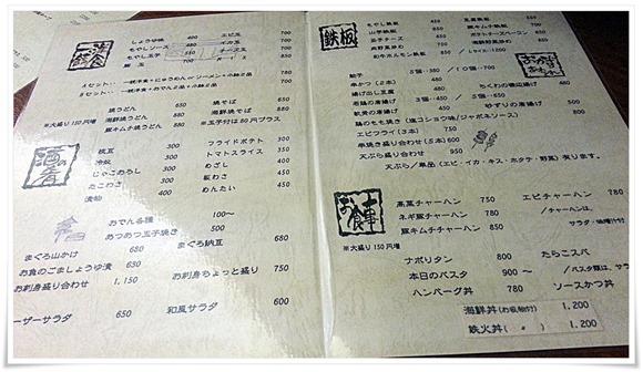 フードメニュー@一銭洋食 TSUDA屋