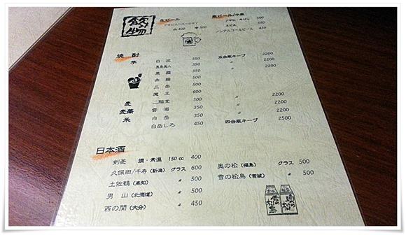 ドリンクメニュー@一銭洋食 TSUDA屋