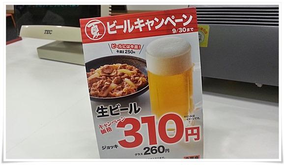 ビールキャンペーン@吉野家