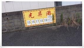 右方向の駐車場案内@中華料理 光昇園