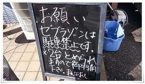 ゼブラゾーンは駐車禁止@まんなおし食堂