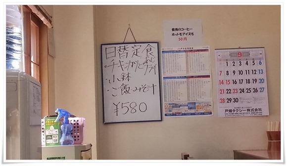 日替定食メニュー@まんなおし食堂
