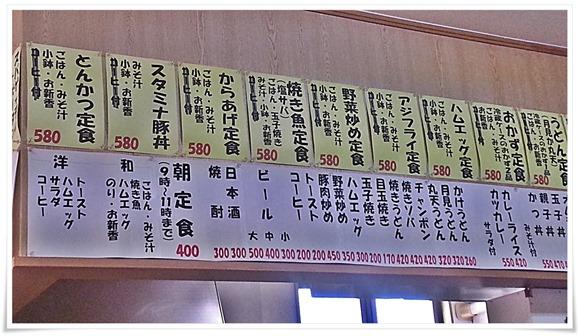 朝定食メニュー@まんなおし食堂