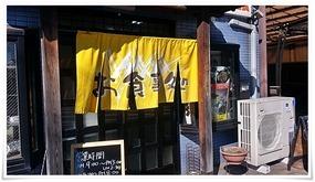 まんなおし店舗入口@まんなおし食堂
