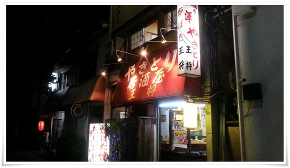 やきとり王将@八幡東区尾倉 店舗外観