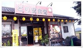 店舗入口@とり安食堂 曽根店