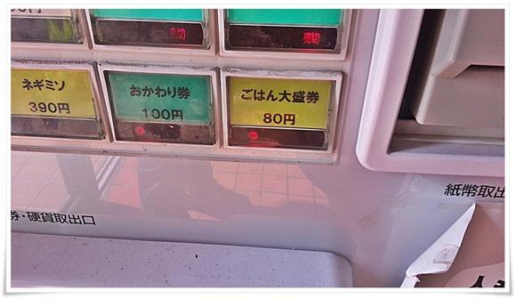 ごはん大盛り券80円@とり安食堂 曽根店