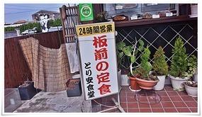 板前の定食案内看板@とり安食堂 曽根店