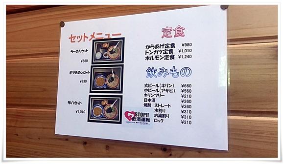 セット&定食メニュー@味八(あじはち)