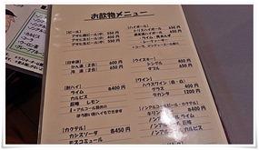 ドリンクメニュー@満腹村 小倉店
