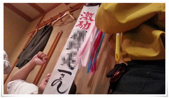 締めのクス玉@満腹村 小倉店
