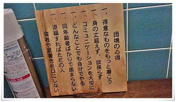 団塊の心得@満腹村 小倉店