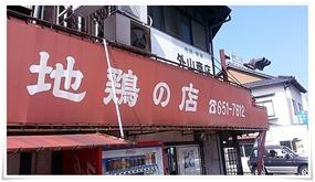 目立つ看板@地鶏の店 外山商店