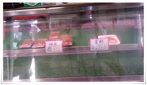 味皮・皮酢@地鶏の店 外山商店