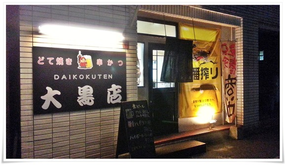 大黒店(だいこくてん)@小倉北区金鶏町