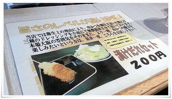 漬けだれセットメニュー@大黒店(だいこくてん)