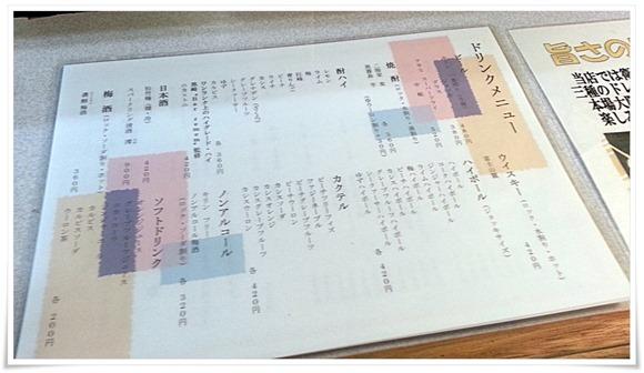 ドリンクメニュー@大黒店(だいこくてん)