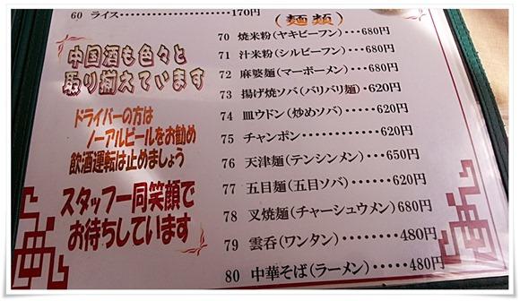 麺類メニュー@富味亭(ふみてい)