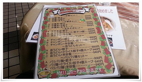 お昼のお徳なメニュー@富味亭(ふみてい)
